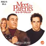 ミート・ザ・ペアレンツ DVDラベル