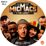 ミックマック DVDラベル