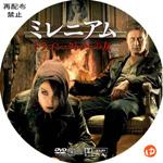 ミレニアム ドラゴン・タトゥーの女 DVDラベル