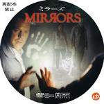 ミラーズ DVDラベル