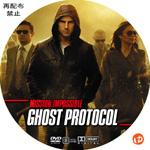 ミッション:インポッシブル ゴースト・プロトコル DVDラベル