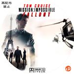 ミッション:インポッシブル/フォールアウト DVDラベル