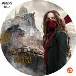 移動都市/モータル・エンジン DVDラベル