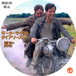 モーターサイクル・ダイアリーズ DVDラベル