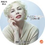 マリリン 7日間の恋 DVDラベル