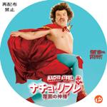 ナチョ・リブレ 覆面の神様 DVDラベル