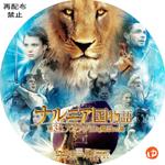 ナルニア国物語 第3章 アスラン王と魔法の島 DVDラベル