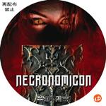 ネクロノミカン/禁断の異端書 DVDラベル