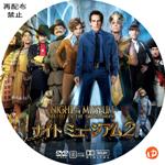ナイトミュージアム2 DVDラベル