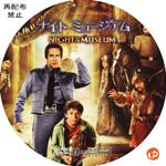 ナイトミュージアム DVDラベル
