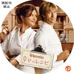 幸せのレシピ DVDラベル