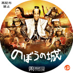 のぼうの城 DVDラベル