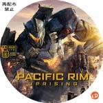 パシフィック・リム: アップライジング DVDラベル