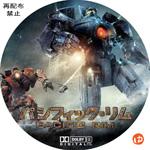 パシフィック・リム DVDラベル