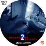 パラノーマル・アクティビティ2 DVDラベル