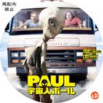 宇宙人ポール DVDラベル