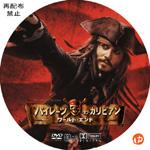 パイレーツ・オブ・カリビアン/ワールド・エンド DVDラベル
