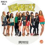 ピッチ・パーフェクト2 DVDラベル
