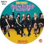 ピッチ・パーフェクト ラストステージ DVDラベル