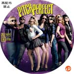 ピッチ・パーフェクト DVDラベル