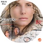 シャッフル DVDラベル