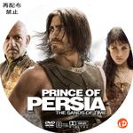 プリンス・オブ・ペルシャ/時間の砂 DVDラベル