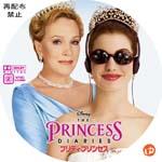 プリティ・プリンセス DVDラベル