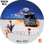 プリシラ DVDラベル