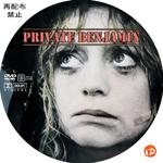 プライベート・ベンジャミン DVDラベル