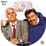 大災難P.T.A. DVDラベル