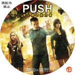 PUSH 光と闇の能力者 DVDラベル
