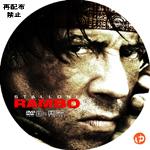 ランボー/最後の戦場 DVDラベル