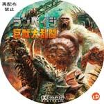 ランペイジ 巨獣大乱闘 DVDラベル