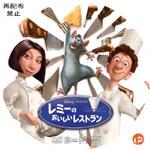 レミーのおいしいレストラン DVDラベル
