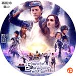 レディ・プレイヤー1 DVDラベル