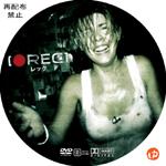 REC/レック DVDラベル