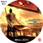 レッドクリフ PartII 未来への最終決戦 DVDラベル