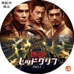 レッドクリフ PartI DVDラベル