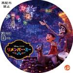 リメンバー・ミー DVDラベル