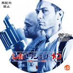 レポゼッション・メン DVDラベル