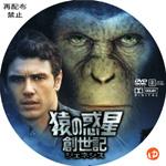 猿の惑星:創世記 DVDラベル