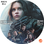 ローグ・ワン/スター・ウォーズ・ストーリー DVDラベル