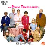 ザ・ロイヤル・テネンバウムズ DVDラベル