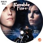 ランブルフィッシュ DVDラベル