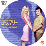 愛しのローズマリー DVDラベル