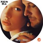 真珠の耳飾りの少女 DVDラベル