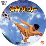 少林サッカー DVDラベル