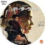 ボーダーライン DVDラベル