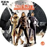 スカイキャプテン ワールド・オブ・トゥモロー DVDラベル