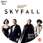 007 スカイフォール DVDラベル